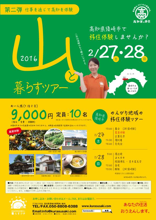 yama_2015
