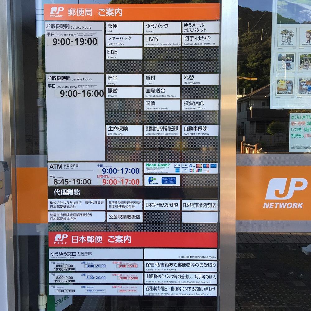 郵便局 保険の窓口